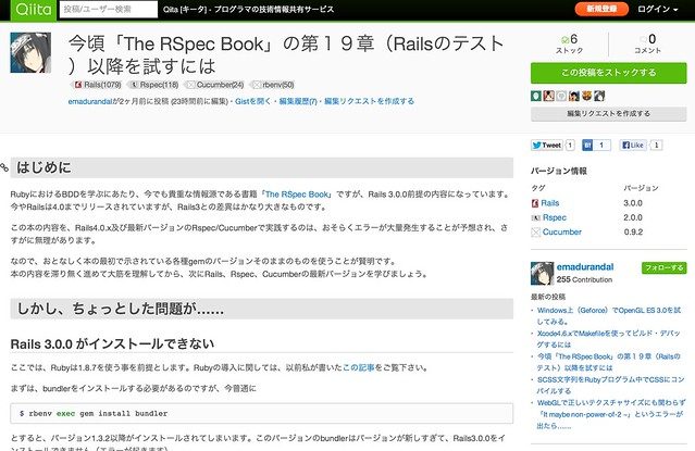 「The RSpec Book」の第19章(Railsのテスト)以降を試すには