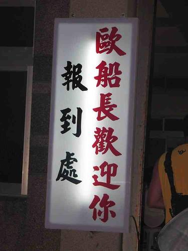 01-2013澎湖-歐船長報到處