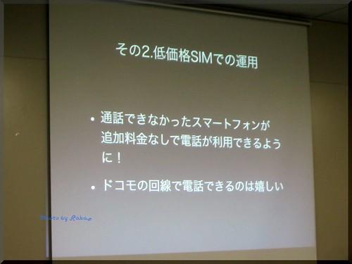 Photo:2013-09-10_T@ka.'s Life Log Book_【Event】「 #SMARTalk 」ブロガーイベント IP電話革命を起こせ! Fusion IPは侮れないお得サービスだったよ! -10 By:logtaka