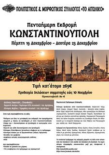 πολιτιστικός σύλλογος το αιτωλικό πενταήμερη εκδρομή στην Κωνσταντινούπολη