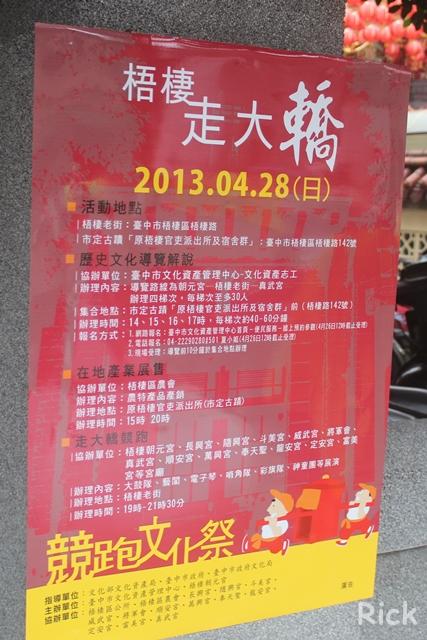 朝元宮遶境DAY2-08