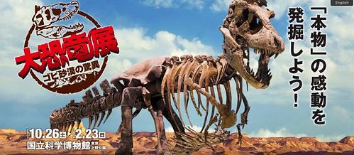 大恐竜展 ゴビ砂漠の驚異|国立科学博物館 東京上野公園