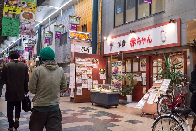 天神橋筋商店街グルメ!洋食 赤ちゃんで激ウマハンバーグ
