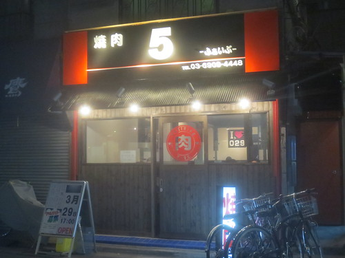 ふぁいぶ(東長崎)