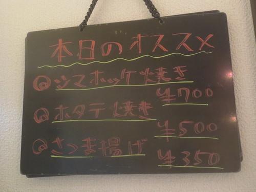 焔(氷川台)