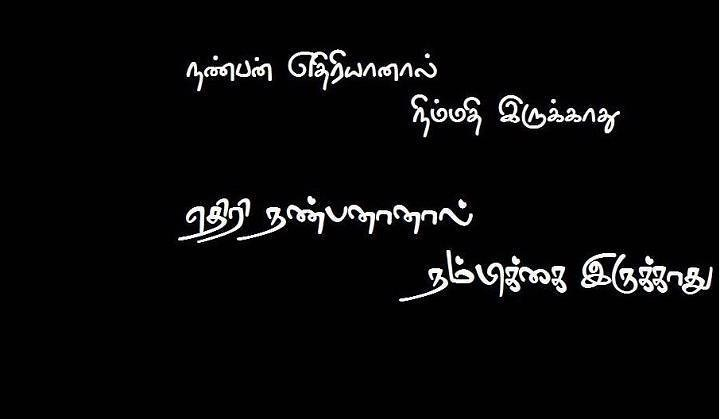 Tamil Real Life Quotes Saro Trichy Flickr