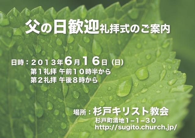 2013父の日歓迎礼拝案内