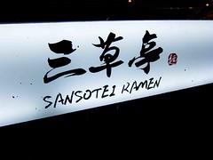 Sansotei Ramen