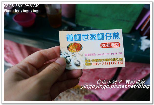 台南市安平_養蚵世家20130721DSC04996