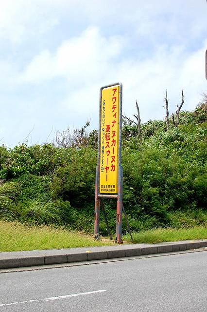 2013okinawa_146