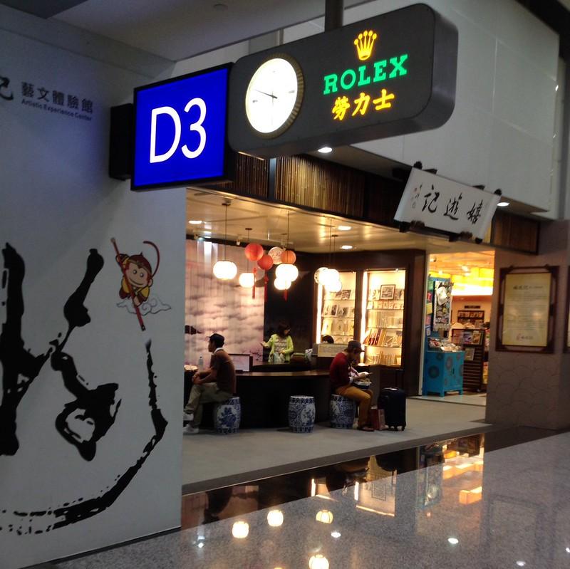桃園空港第2ターミナルD3ゲート by haruhiko_iyota