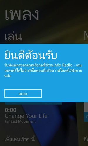 Nokia Music in Thailand Now Available