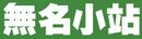 logo_wretch