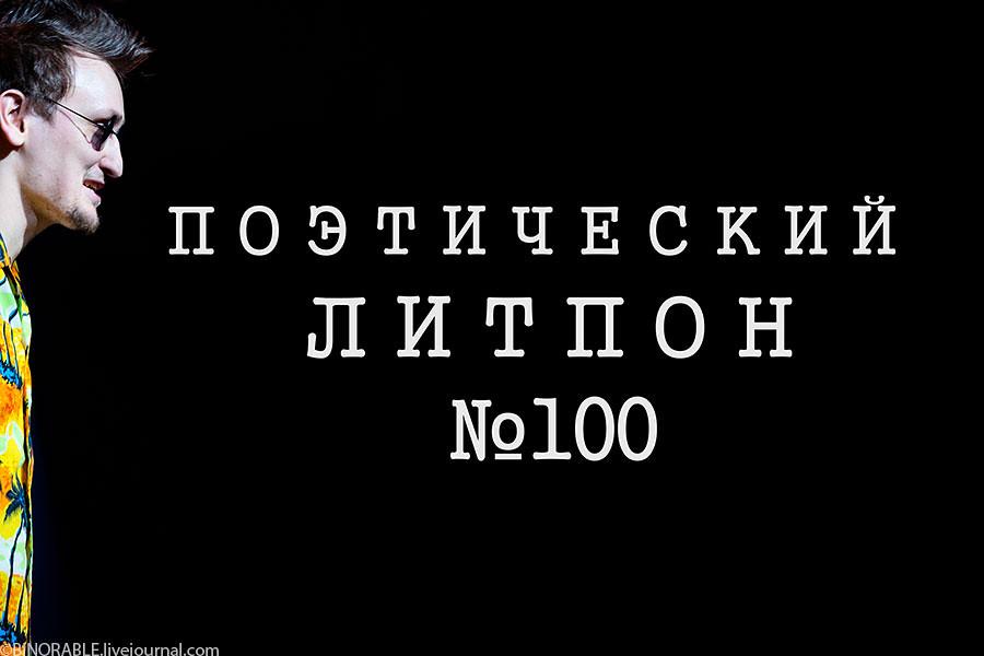 100-й ЛитПон (Литературный понедельник) в клубе Театръ ©binorable.livejournal.com