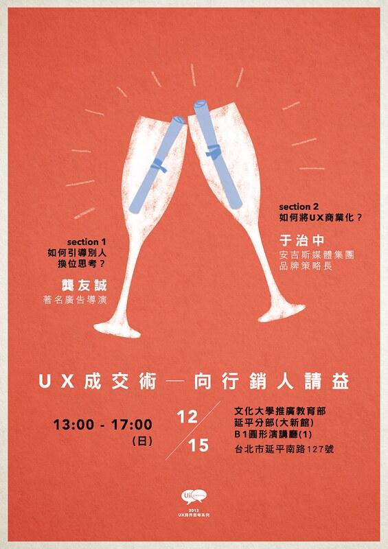 [UiGathering 12月活動] UX跨界思考 UX 成交術-向行銷人請益