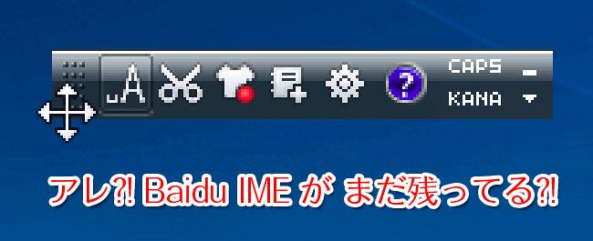 「Baidu IME」のツールバーが残るけど、再起動で消えます。