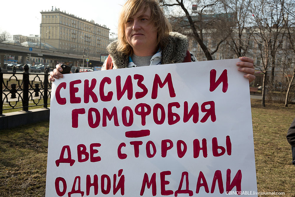 Feminist and LGBT activists march in Moscow ©binorable.livejournal.com