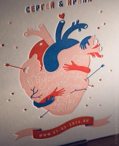 heart-visokaya-pechat-priglasheniye-1