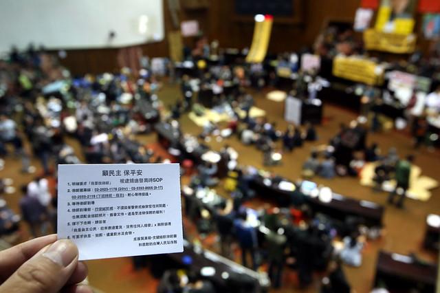 【服貿不服貌】法律人 VS. 社會運動