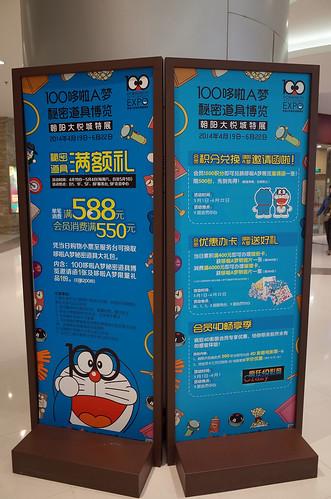 100哆啦A梦秘密道具北京_和邪社051