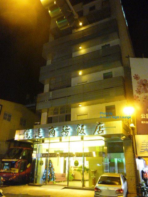 5儷達商務飯店