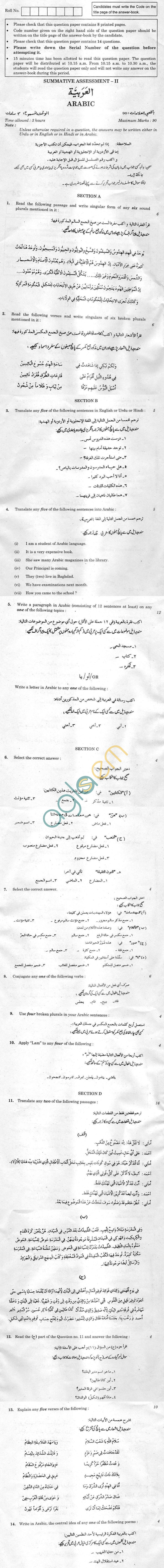 CBSE Compartment Exam 2013 Class X Question Paper - Arabic