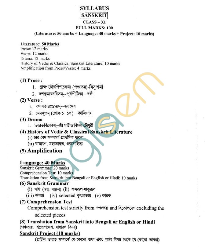 West Bengal Board Syllabus for Class 11 - Sanskrit