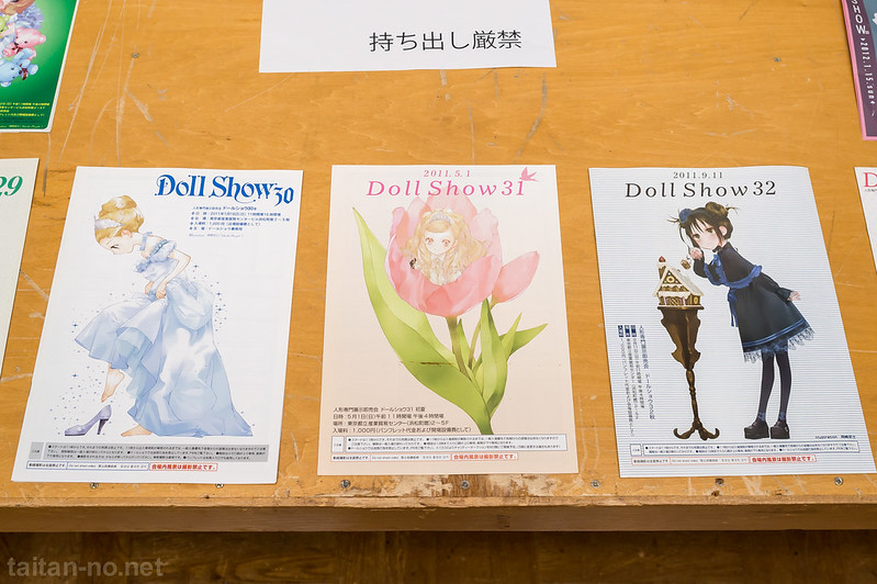 DollShow-SUMMER SPECIAL5120-DSC_5097