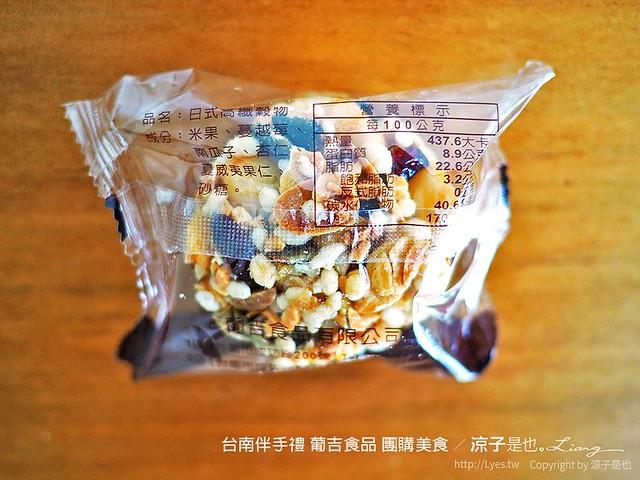 台南葡吉食品 日式高纖穀物 22