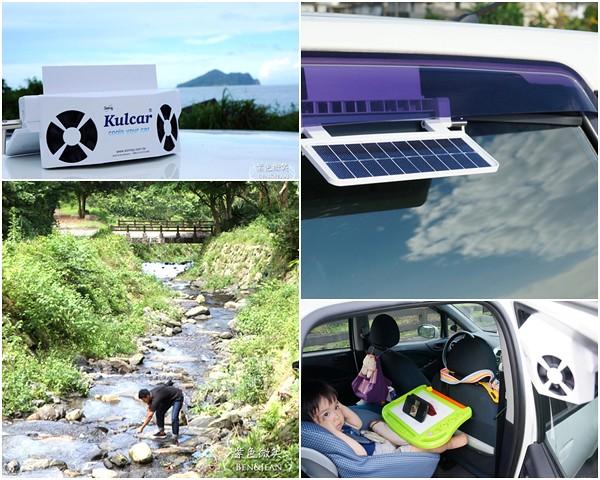 kulcar太陽能汽車散熱器