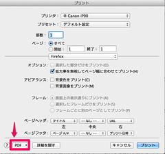 20130825 テキストファイルをブラウザで開く