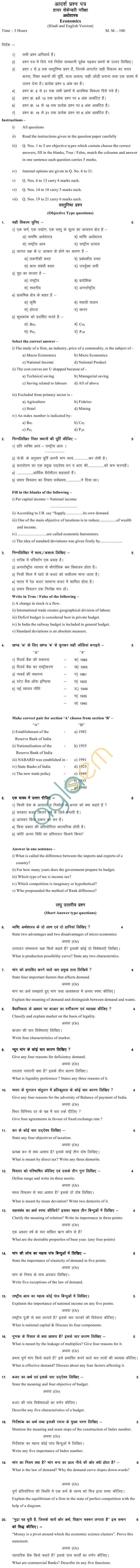 MP Board Class XII Economics Model Questions & Answers - Set 2