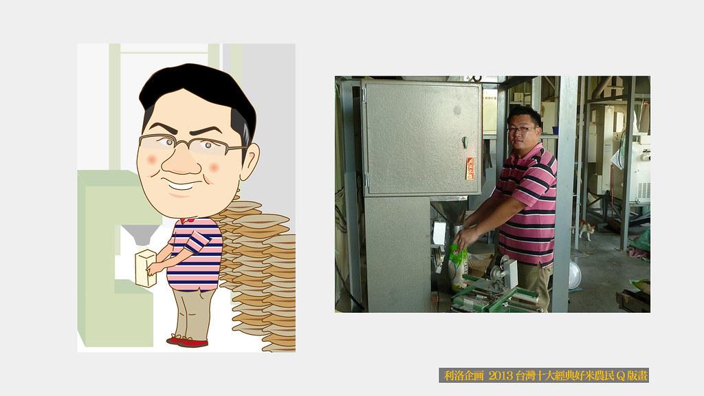 2013台灣十大經典好米-高雄市大寮區農會-吳俊賢