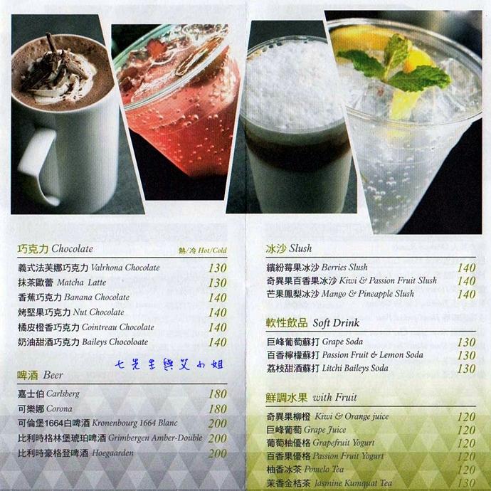 山山來茶菜單3
