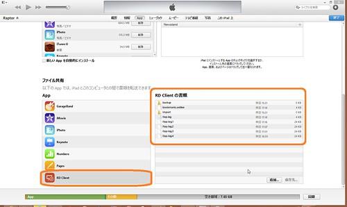 iTunesRD1