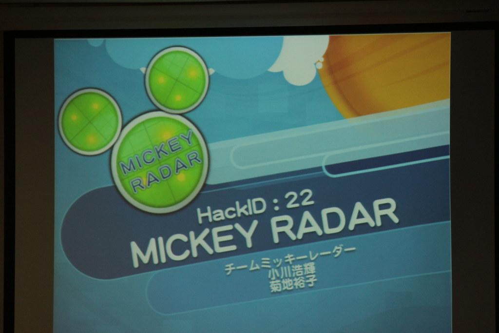 ミッキーレーダーの画像