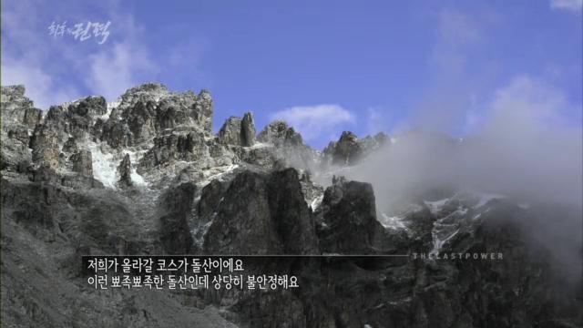 sbs_last_power_chun24
