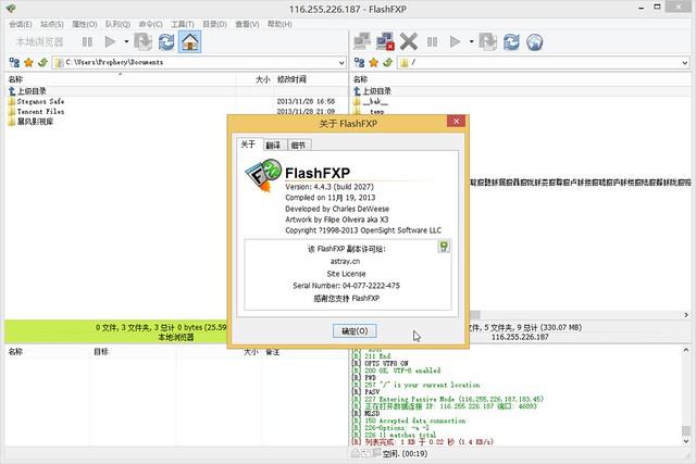 FlashFXP 4.4.3 build 2027 破解补丁 + 注册机