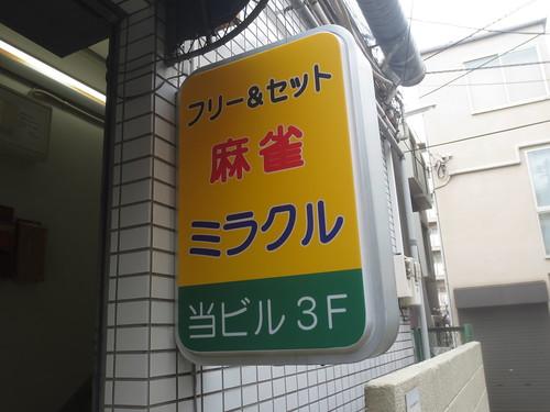 ミラクル(江古田)