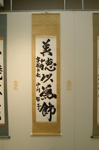第8代 宝塚市長 中川智子 書「美徳以為飾」