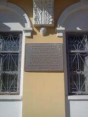 Photo of Bronze plaque number 30625