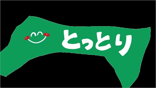 脱毛サロン 医療脱毛 鳥取県