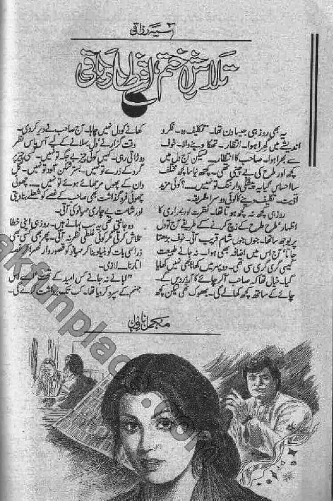 Talash Khatam Intezar Baqi Complete Novel By Asia Razaqi