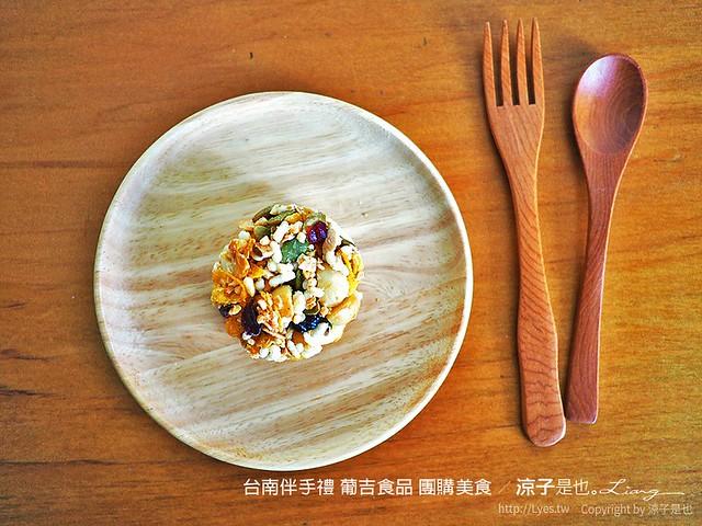 台南葡吉食品 日式高纖穀物 15