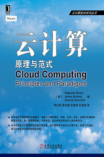 云計算:原理與范式