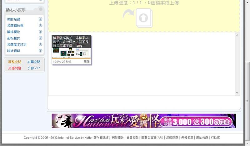 在 Xuite 上傳巫婆論時~下方竟跑出巫婆廣告!
