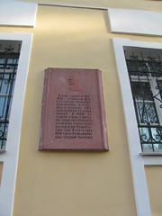 Photo of Red plaque № 28065