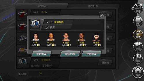 NBA夢之隊16