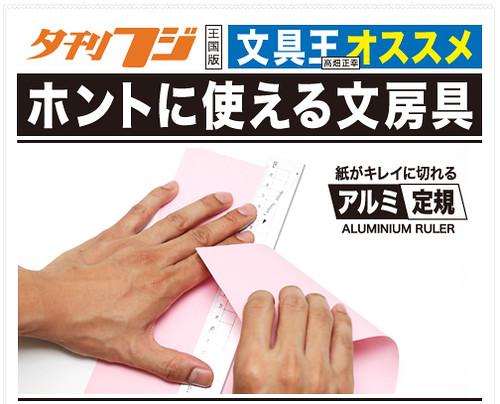 夕刊フジ隔週連載「ホントに使える文房具」10月28日(月)発売です!