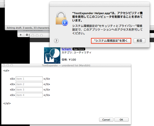 TextExpander — unordered list (MarsEdit)